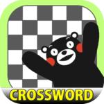 クロスワード くまモンバージョン(無料でかんたんパズルゲーム (mod) 1.0.13