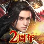 三国覇王戦記~乱世の系譜~  1.5.7 (mod)