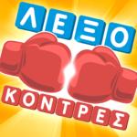 ΛεξοΚόντρες (mod) 2.0.9