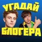 УГАДАЙ БЛОГЕРА  8.39.4z (mod)
