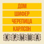 Угадай слово Ассоциации – Логические игры (mod) 5.2.1