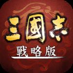 三國志・戰略版(港澳版) (mod) 1.1.0