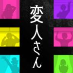 変人さん -アパート謎解き-  1.2.0 (mod)